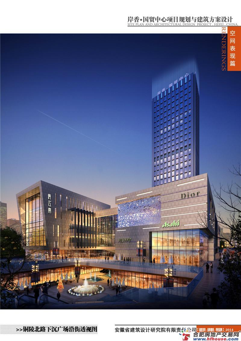 岸香国贸中心