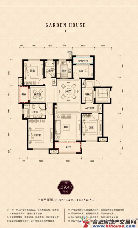 保利西山林语四室二厅二卫