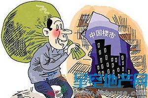 房地产融资开闸日益明晰 调控长效机制或对其强化