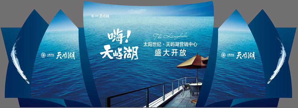 直播:【太阳世纪天屿湖】营销中心盛大开放