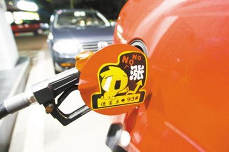 油价迎今年第四涨 每升上调0.12元