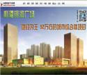 每周壹盘37期:利港银河广场 地标城市综合体