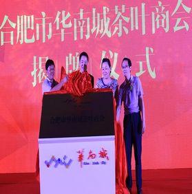 【华南城】国际茶城信息发布会暨启动仪式