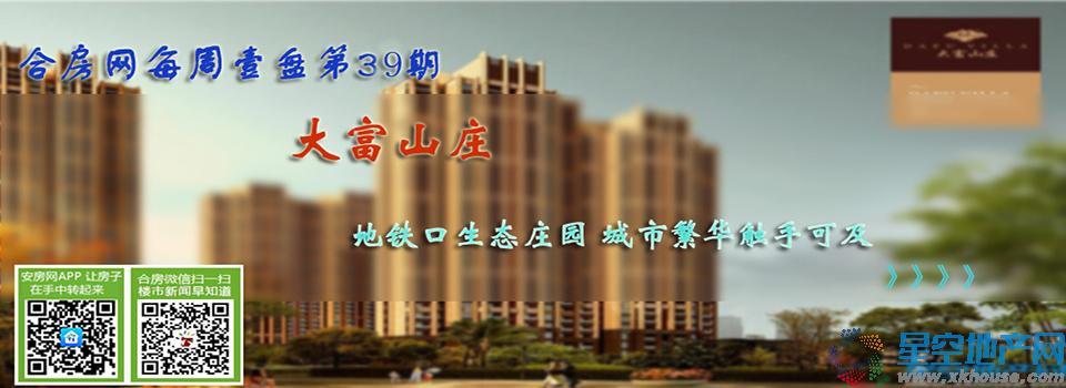 每周壹盘第39期:大富山庄 城市繁华触手可及