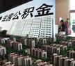 调查:安徽异地买房可用公积金