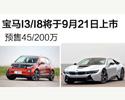 宝马i3/i8于9月21日上市 预售45/200万