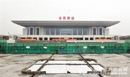 调查:合肥高铁南站启用拉动周边房价