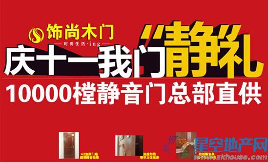 """10.1饰尚木门十一我们""""静""""礼"""