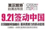 9.21美尔凯特吊顶携手孙俪签动中国 钜惠合肥