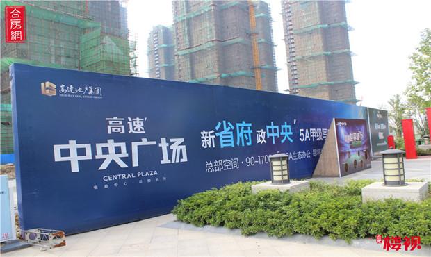 【高速中央广场】省府商务标杆 甲级写字楼火热预约中