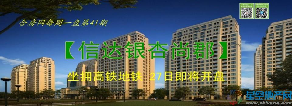 每周壹盘41期:信达银杏尚郡 坐拥高铁地铁