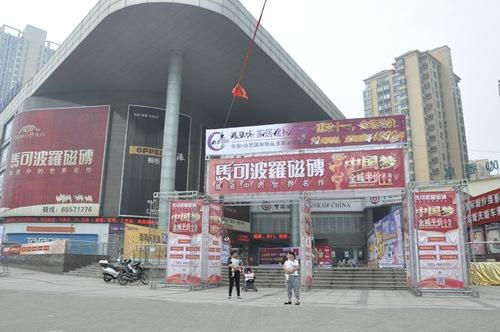 探营:凤凰城家居建材广场——巅峰让利 惠动十一