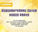 第五届安徽房地产秋季网博会 百盘大巡展