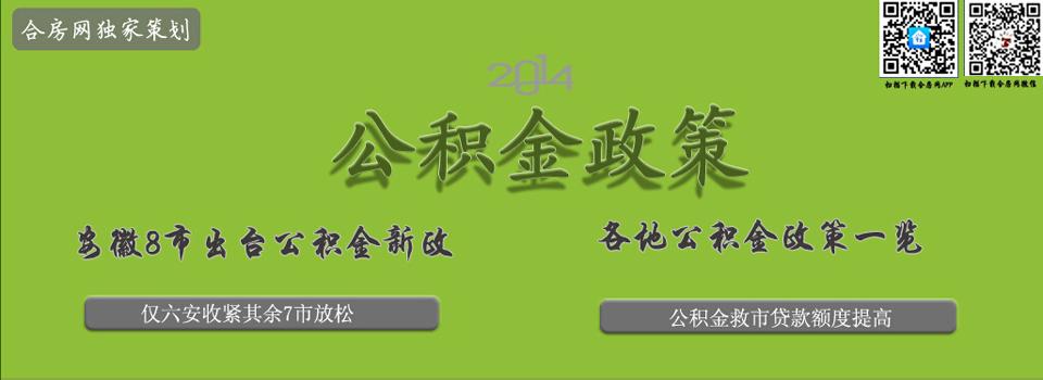 专题:2014公积金救市政策内容总览