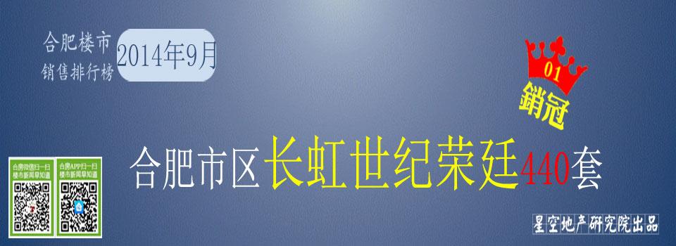 9月合肥九区排行榜长虹世纪荣庭440套夺冠