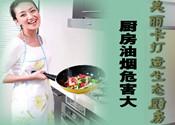 厨房油烟危害大 美丽卡打造健康生态厨房