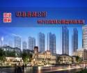 【中海滨湖公馆】65万方双轨交通盘热销滨湖