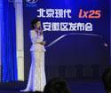 北京现代SUV—ix25安徽地区上市