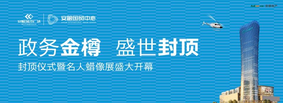 直播:安粮国贸中心封顶仪式暨名人蜡像展盛大开幕