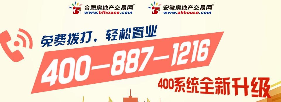 合房网400电话免费拨打轻松置业