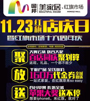 11.23国邦美家居红旗卖场16周年庆 苹果大奖送不停