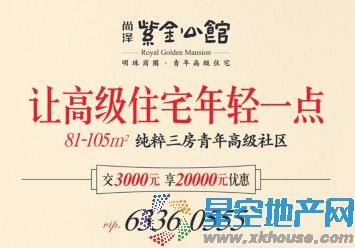 【尚泽紫金公馆】86-109㎡青年高级三房上市