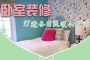 专题:冬季卧室装修 打造温暖小生活