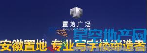 【安徽置地】专业写字楼缔造者 世界500强首选