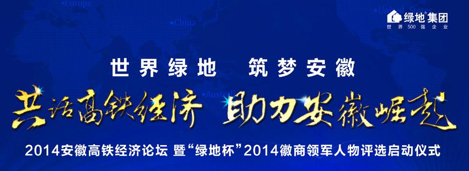 直播:【绿地集团】2014安徽高铁经济论坛