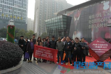 合房网11月22日新站庐阳区看房团温馨落幕