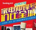 12.27合房网第14届品牌家电万人集采会