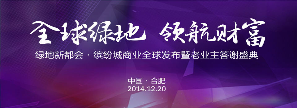 直播:【绿地新都会】缤纷城商业发布暨老业主答谢会
