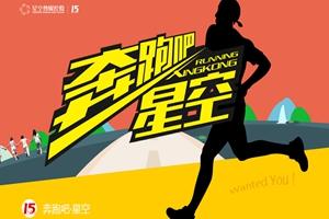 奔跑吧▪星空:汇聚上海 24站点接力跑