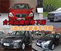 合资品牌价格下探 5款合资紧凑车导购