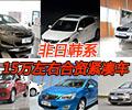 非日韩系 六款15万左右合资紧凑车导购