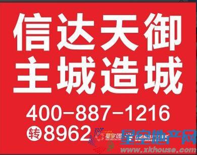 【信达天御】生于时代立在中国120万方/综合体