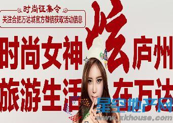【万达文化旅游城】时尚女神炫庐州旅游生活在万达