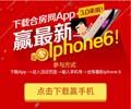 【送Iphone 6第二波】下载合房网手机App 3.0来啦! 赢最新Iphone 6!