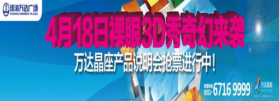 直播:瑶海万达3D裸眼秀暨SOHO产品说明会