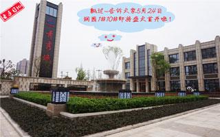 【中国铁建青秀城】终于等到你 5月24日首开