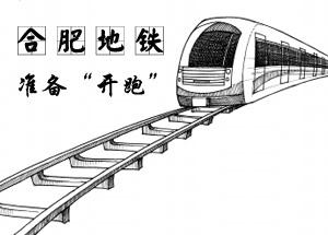 合肥首列地铁下月试跑 站内恒温25.5℃