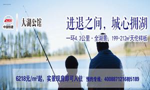【中国铁建大湖公馆】阔景豪宅钜惠97折