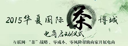 直播:2015华夏国际茶博城电商启动仪式