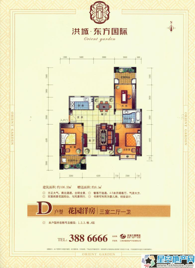 洪城东方国际三室二厅一卫