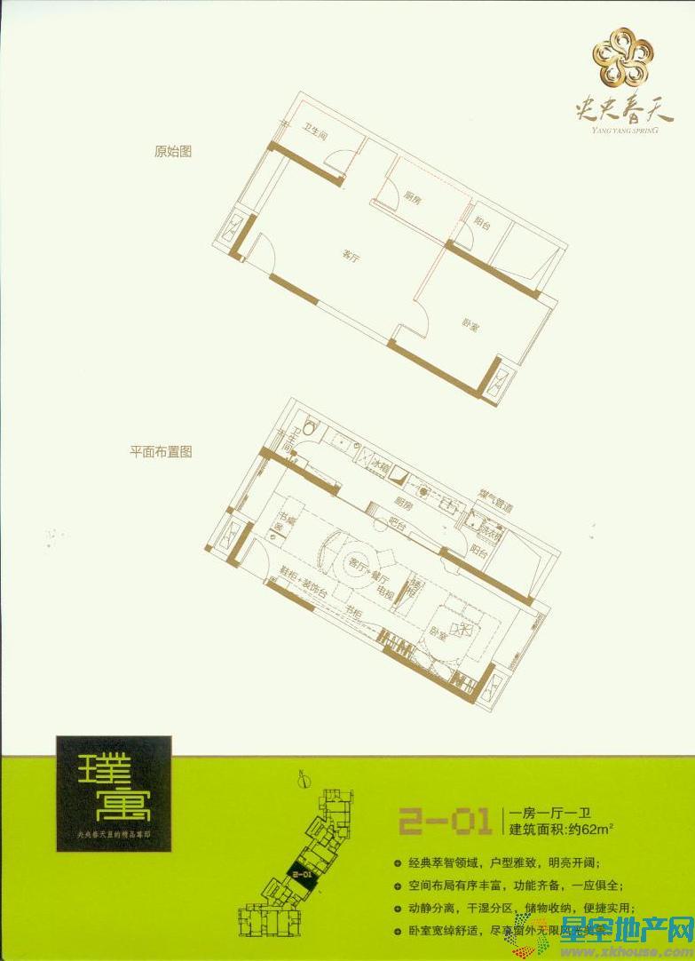 央央春天2-01户型一房一厅一卫62平米