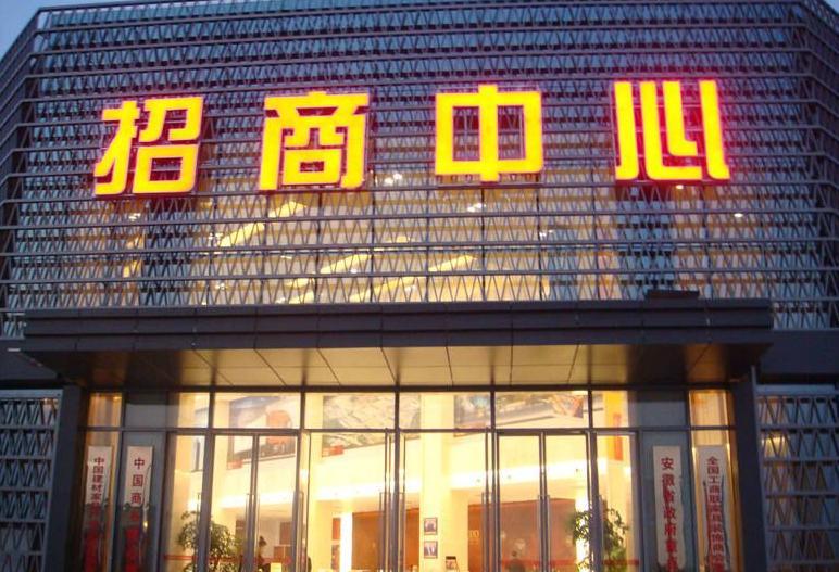 南京湾全球家居CBD楼号图