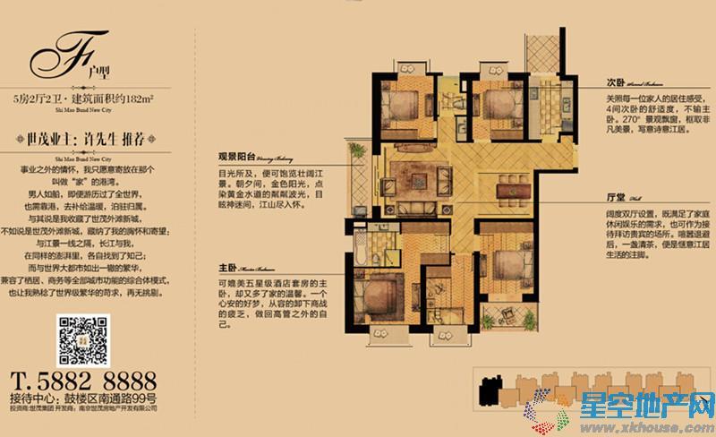 世茂外滩新城五室以上二厅二卫