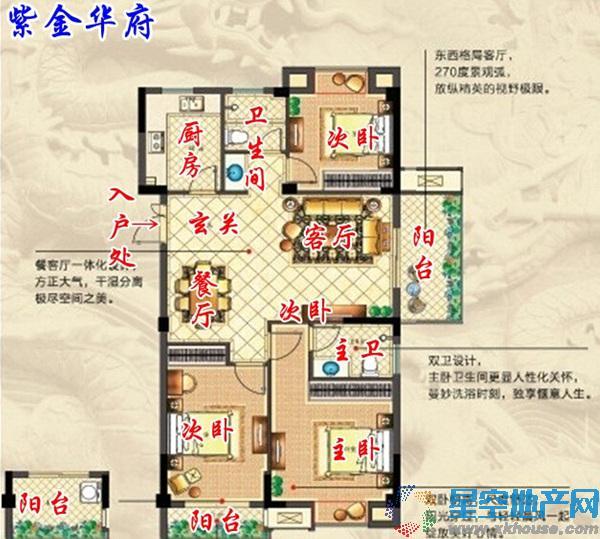 紫金华府_3室2厅2卫1厨