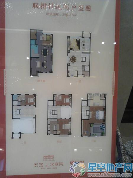 宏图上水庭院四室二厅四卫