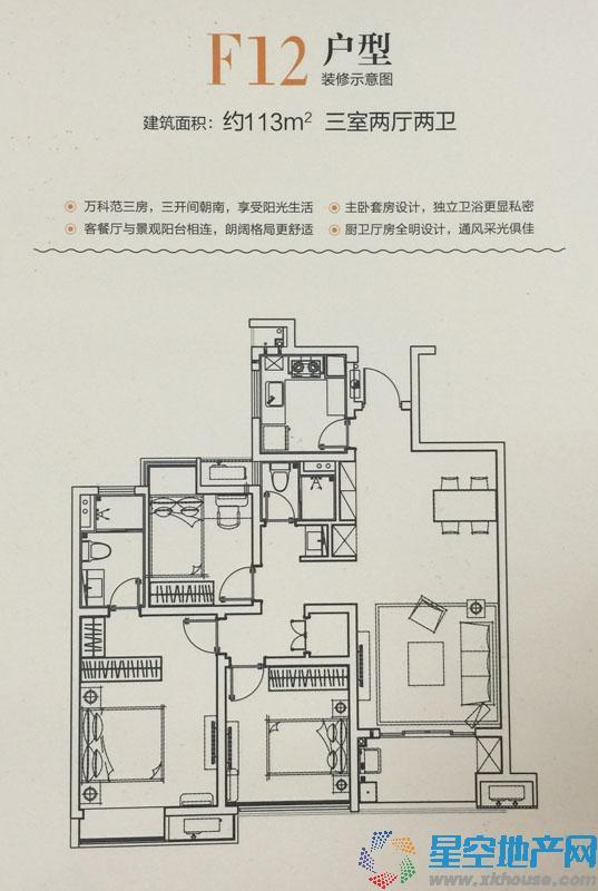 万科九都荟_3室2厅2卫0厨